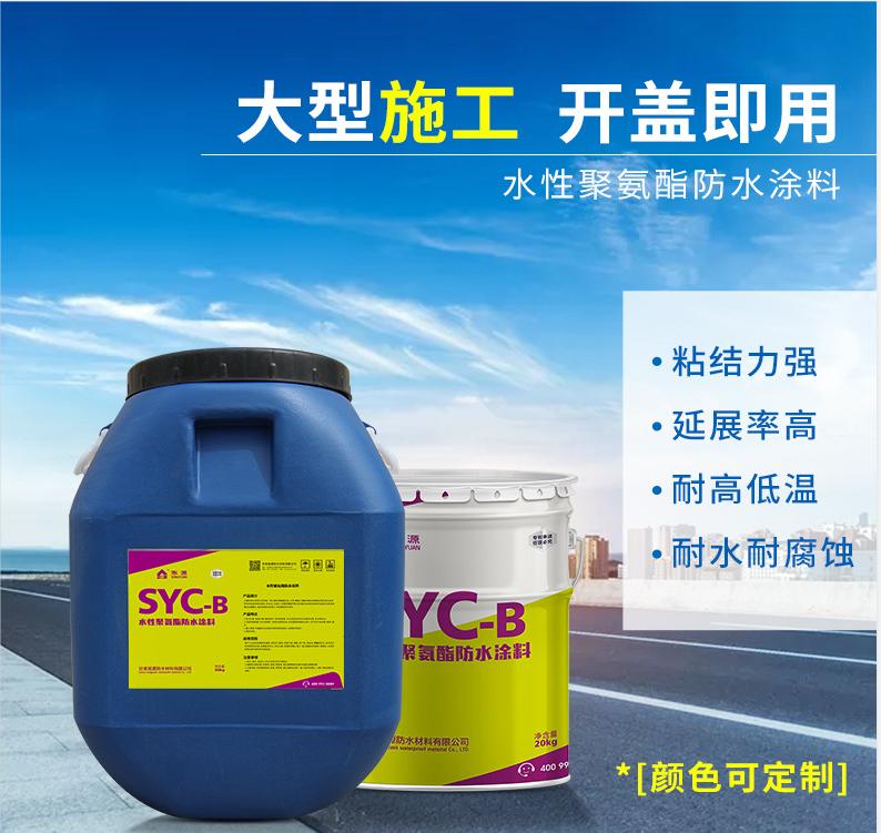 水性聚氨酯防水涂料,以水防水,轻松补